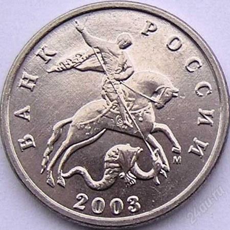 стоимость чеканки 5-копеечной монеты составляет 71 копейку